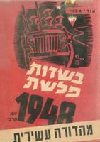 בשדות פלשת 1948