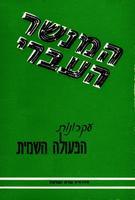 המנשר העברי